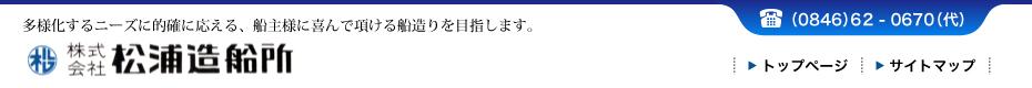 株式会社松浦造船所。多様化するニーズに的確に応える、船主様に喜んで項ける船造りを目指します。
