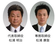 代表務取締役:松浦 明治/専務取締役:松浦 康登